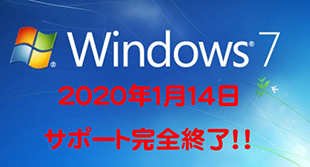 Windows7サポート終了のイメージ
